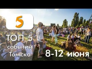 ТОП 5 событий Томска [8-12 июня]