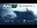AWL Открытие Wildсard 2 Финал LifeForEASY vs Family Orlandinos