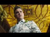 Робби Уильямс _ Гуляй как наши (Robbie Williams - 1080P HD