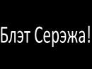 Карлик с брб шоу. мп4
