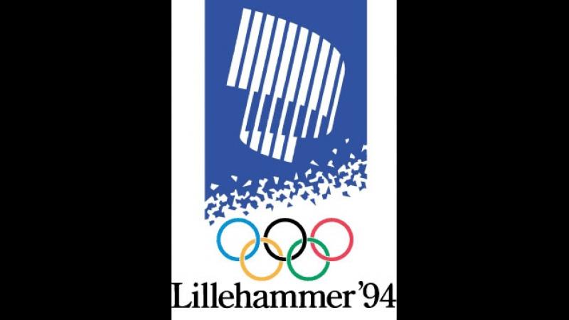 Зимние Олимпийские Игры. Лиллехаммер 1994.