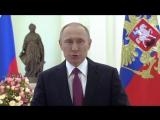 новости 1 канала мои поздравления от Путина В.В.