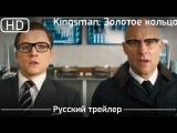 Kingsman: Золотое кольцо (Kingsman: The Golden Circle) 2017. Трейлер русский дублированный [1080p]