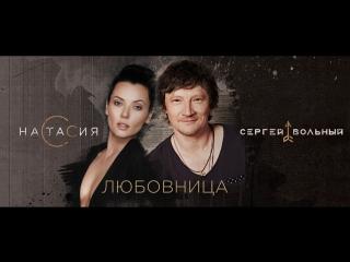 Сергей Вольный и НАСТАСИЯ - Любовница (16+)