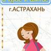 Крой по Злачевской ◇ Курсы в Астрахани и области