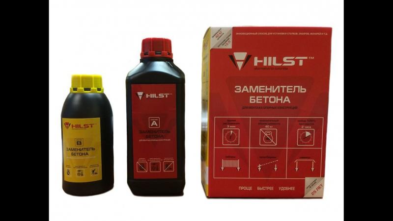 Монтаж заборов с помощью заменителя бетона - Hilst Professional!