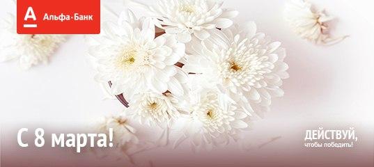 Восьмое марта – международный женский день. День солидарности, равных