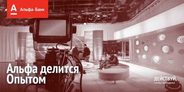 Альфа-Банк и телеканал [club78290110|Про Бизнес] вместе запускают новы