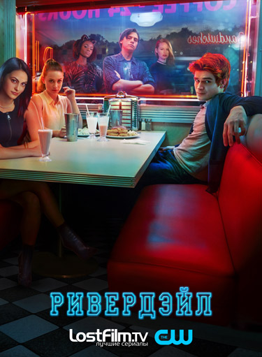 Ривердэйл 2 сезон 8 серия LostFilm | Riverdale