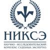 """АНО """"НИКСЭ"""" - судебные экспертизы"""