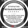 Открытие Музыкального Сезона - 2017