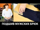 Мастер класс по шитью Как подшить классические мужские брюки