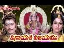 Shri Vinayaka Vijayam 1979