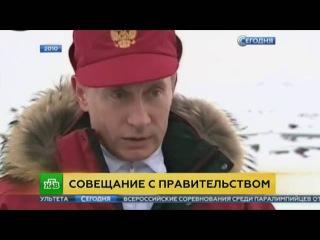 Путин пообещал лично проверить результаты «генеральной уборки» в Арктике