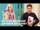 Как стать идеальной девушкой для плохого парня - Блог Артура - Киев днем и ночью