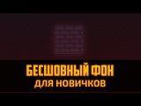 Геймдев - Как нарисовать бесшовный фон подземелья в Фотошоп by Artalasky