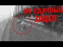 МОЙ 1-ЫЙ ТРЕИНХОПП / СОРВАЛСЯ С ПОЕЗДА РОЗЫГРЫШЬ / train hopping