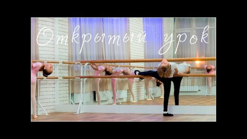 Открытый урок по классической хореографии / 1 класс / Школа-студия