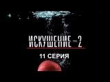 Искушение 2 сезон - 11 серия