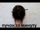 Пучок за минуту себе при помощи японской палочки 1-Minute BUBBLE BUN Hairstyle |