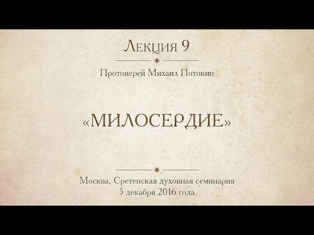 Лекция 9. Протоиерей Михаил Потокин. Милосердие