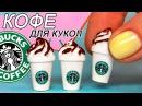 КОФЕ для КУКОЛ ❤️ Starbucks / Старбакс ❤️ Полимерная глина Мастер класс ❤️ Анна Оськина