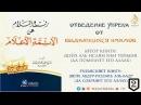 Отведение упрека от выдающихся имамов Часть 2 Шейх 'Абдур-Разза́къ аль-Бадр ᴴᴰ