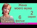 Даша Васильева Любительница частного сыска Фильм 6 Жена моего мужа 2 часть