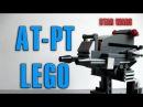 AT PT Лего Самоделка Шагоход Клонов Звездные Войны AT-PT Lego Star Wars at-pt's in star wars