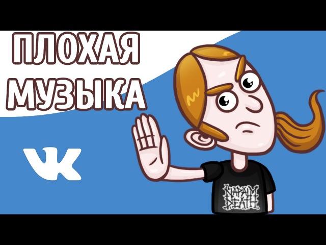 VK NEWS ВКонтакте тестирует аудиорекламу СТОП СПАМУ В МУЗЫКЕ ВК