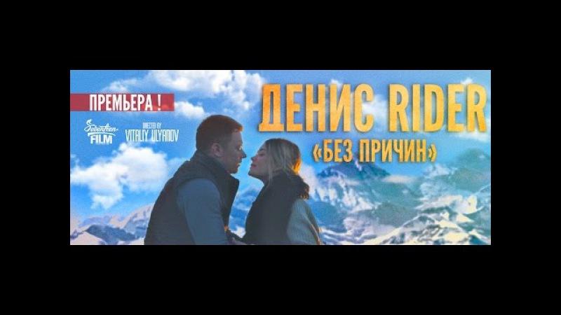 Денис RiDer - Без причин (New video 2016)