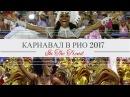 САМЫЕ ОТКРОВЕННЫЕ КОСТЮМЫ❤ КАРНАВАЛ В РИО 2017❤The Rio carnival 2017!