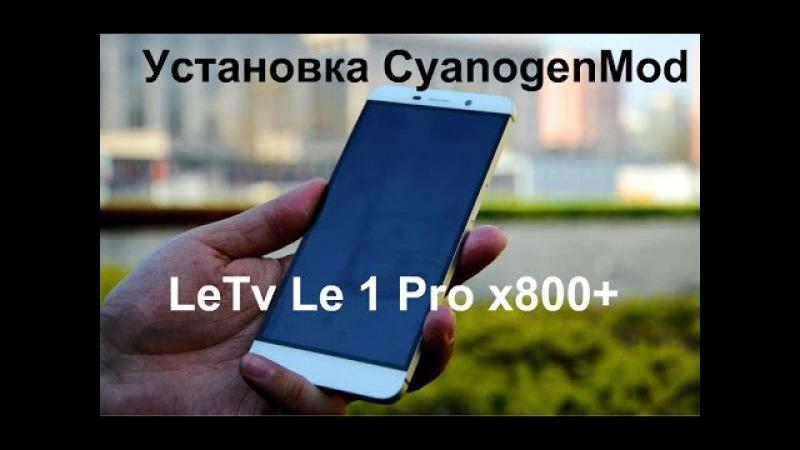 Как прошить Китайские телефоны LeTv(На примере 1 Pro X800).Установка CyanogenMod 13