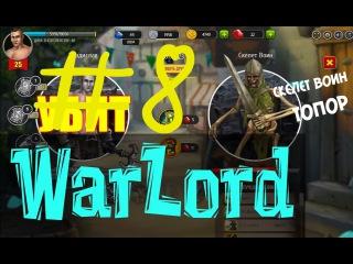 Игра WarLord 8 | РЕЙД НА СКЕЛЕТА ВОИНА | РАЗБОЙНИЧИЙ ТОПОР