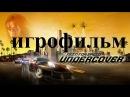 Need for speed Undercover игрофильм