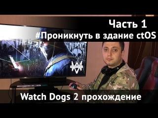 Watch Dogs 2 прохождение - Пробраться в здание ctOS - Часть 1