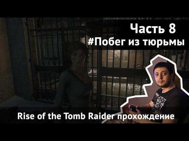 Rise of the Tomb Raider прохождение Побег из тюрьмы Часть 8