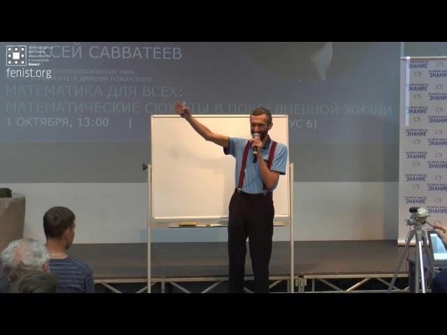 Алексей Савватеев. Математика для всех