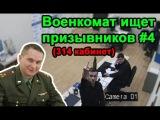 Взлом камер - Военкомат ищет призывников #4 (314 кабинет)