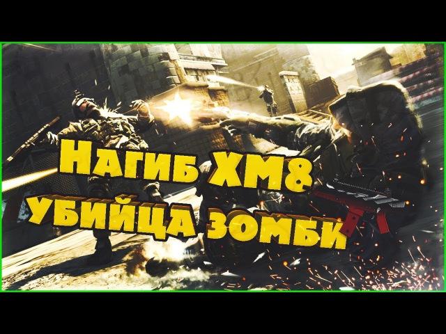 Warface- Нагиб XM8 (compact) Убийца зомби