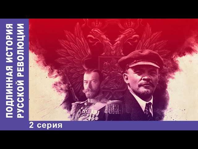 Подлинная История Русской Революции. 2 серия. Сериал 2017. Документальная Драма