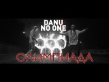 DANU x Dima No One - Олимпиада (2016)