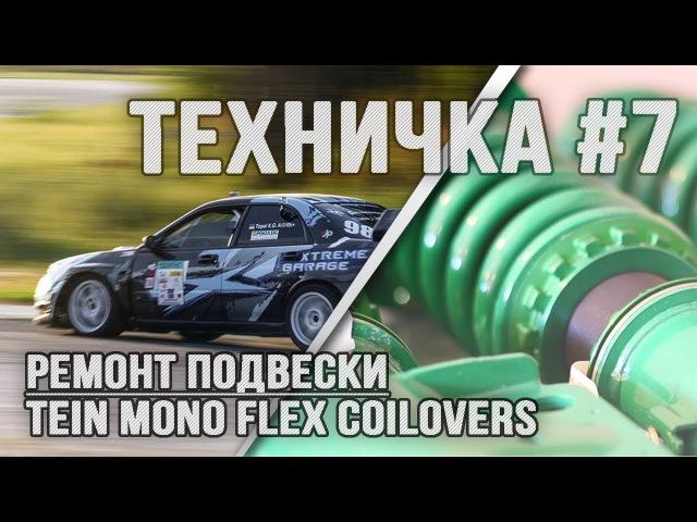 Ремонт подвески Tein Mono Flex