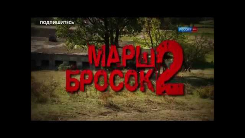 БОЕВИКИ ПРО СПЕЦНАЗ.МАРШ БРОСОК 2.