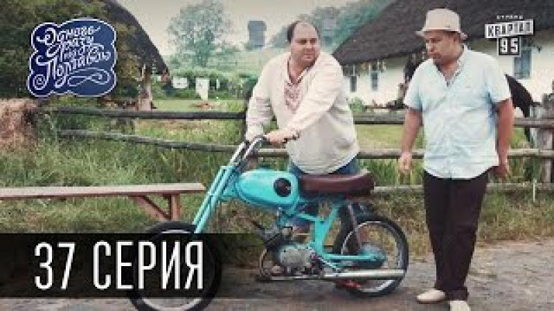 Однажды под Полтавой / Одного разу під Полтавою - 3 сезон, 37 серия | Сериал Комедия