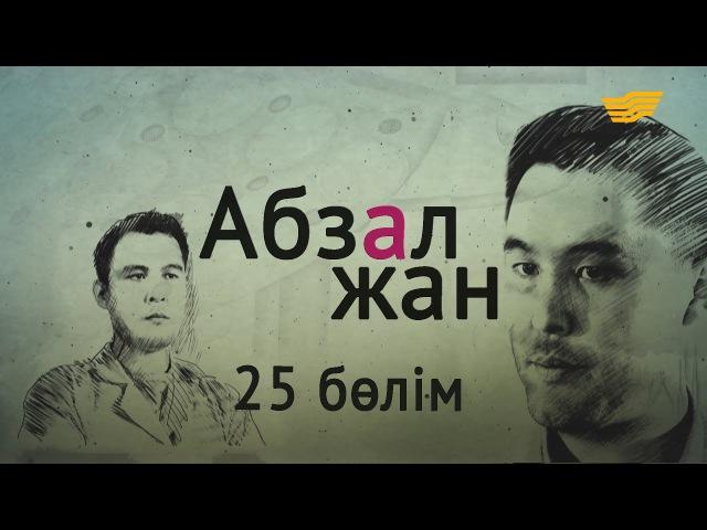 «Абзал жан» 25-ші бөлім