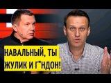 Владимир Соловьев о новом митинге Навального, Венедиктове и российской оппозиции: