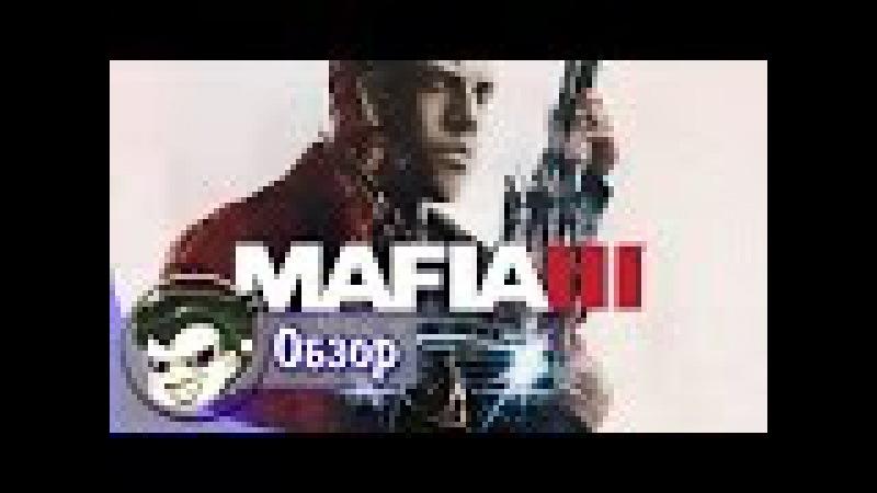 Обзор Mafia 3: НЕПОДКУПНОЕ мнение