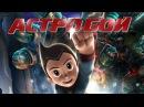 Астробой / Astro Boy (2009) смотрите в HD