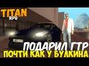 ПОДАРИЛ НОВИЧКУ NISSAN GT-R ПОЧТИ КАК У БУЛКИНА - TITAN RPG